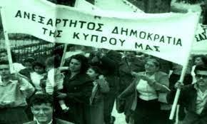 1η Οκτωβρίου 1960: Η Κύπρος κηρύσσει και επισήμως την ανεξαρτησία της από  τη Μ.Βρετανία | Cyprus Times